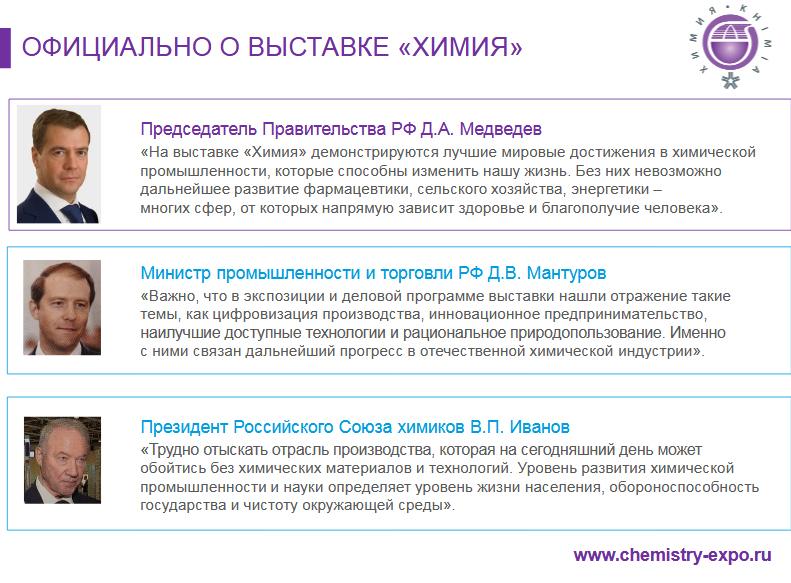 Chemic-2019.jpg