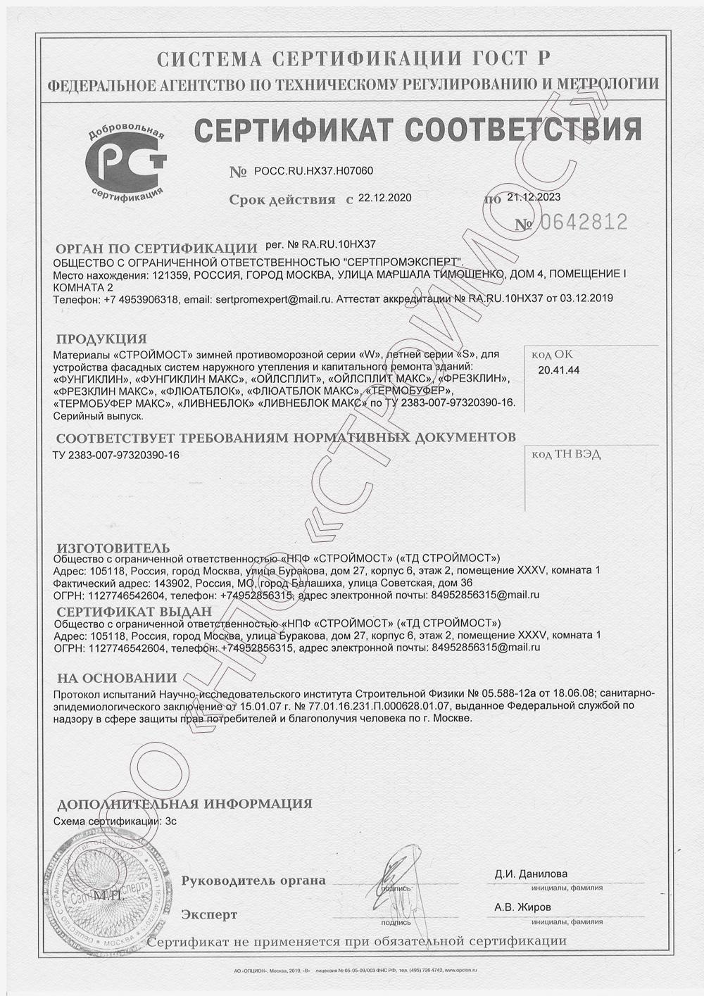 Сертификат на противоморозные строительные материалы НПФ СТРОЙМОСТ серии W